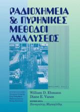 Ραδιοχημεία και πυρηνικές μέθοδοι αναλύσεως