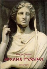 Γυναίκες αρχαίες
