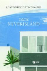 Οδός Neverisland