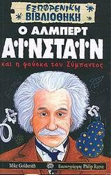 Ο Άλμπερτ Αϊνστάιν και η φούσκα του σύμπαντος