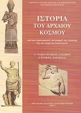 Ιστορία του αρχαίου κόσμου Α' τάξη γενικού λυκείου