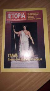 Ιστορία εικονογραφημένη τεύχος 310 Απρ 1994