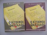 Ο κιτρινος φακελος-2 βιβλια