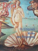 Οι Ελληνικοί Μύθοι στη Ζωγραφική - Επτά Ημέρες