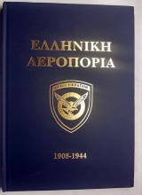 Ελληνική Αεροπορία - Συνοπτική Ιστορία 1908 - 1944