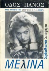 Οδός Πανός - διπλό τεύχος Νο 73-74, Μάιος - Αύγουστος 1994