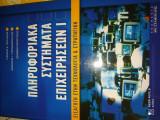 Πληροφοριακά συστήματα επιχειρήσεων Ι