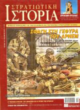 Στρατιωτική Ιστορία 110