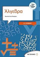Άλγεβρα και στοιχεία πιθανοτήτων Α΄ λυκείου