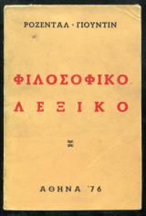 Φιλοσοφικό Λεξικό