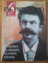Βιβλιοθήκη - Τεύχος 370