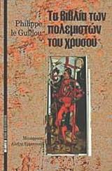 Τα βιβλία των πολεμιστών του χρυσού
