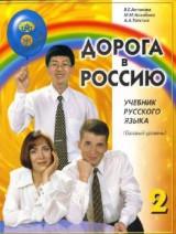 Textbook 2