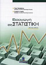 Εισαγωγή στη στατιστική