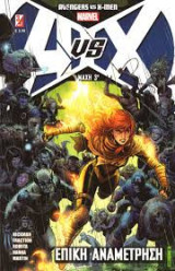 Avengers vs X-Μen: Επική αναμέτρηση Τεύχος 3