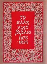 Το Ελληνικό Βιβλίο (1476-1830)
