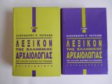 Λεξικόν της Ελληνικής Αρχαιολογίας, 2 τόμοι