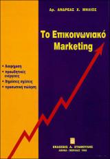 Το επικοινωνιακό μάρκετινγκ
