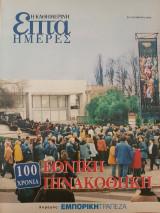 Εθνική Πινακοθήκη 100 Χρόνια - Επτά Ημέρες