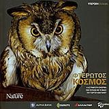 Explore Nature - Υπέροχη Ελλάδα - Φτερωτός Κόσμος - Αβαγιανός Γιώργος