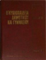 Εγκυκλοπαίδεια Δημοτικού και Γυμνασίου Σχολείου τάξις ΣΤ' τόμος 1