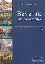 Βενετία η θαλασσοκράτειρα