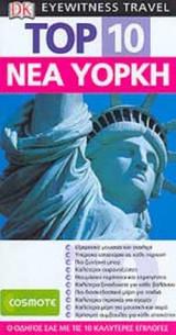 Top 10: Νέα Υόρκη