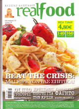 Real Food - Αλεξία Αλεξιάδου - Τευχος 52