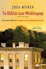 Το βιβλίο των Μπάλτιμορ