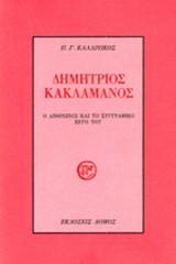 ΔΗΜΗΤΡΙΟΣ ΚΑΚΛΑΜΑΝΟΣ