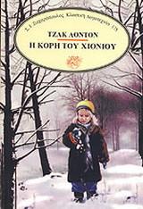 Η κόρη του χιονιού