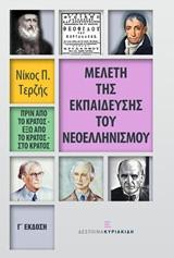 Μελέτη της εκπαίδευσης του νεοελληνισμού