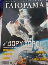 Γαιόραμα Experiment ετος 8ο,τευχος44