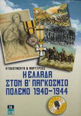 Η Ελλάδα στον Β παγκόσμιο πόλεμο 1940-1944
