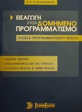 Εισαγωγή στον δομημένο προγραμματισμό και η γλώσσα προγραμματισμού Pascal