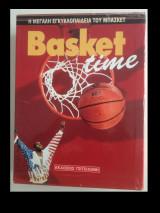 Η Μεγάλη Εγκυκλοπαίδεια Του Μπάσκετ Basket Time