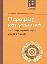 Παροιμίες και γνωμικά από την αρχαιότητα μέχρι σήμερα