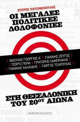Οι μεγάλες πολιτικές δολοφονίες στη Θεσσαλονίκη του 20ού αιώνα
