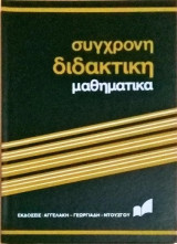 Μαθηματικά Δημοτικού Γυμνασίου-Λυκείου (12 τόμοι)