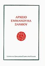 Αρχείο Εμμανουήλ Ξάνθου