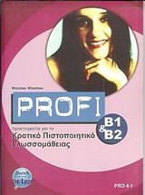 Profi B1 + B2 Kursbuch Κπγ