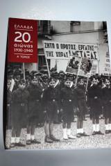 Ελλάδα 20ος Αιώνας 1930-1940 Α΄τόμος