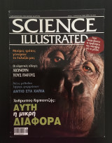 Science illustrated τεύχος 3