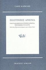 ΠΟΛΥΤΡΟΠΟΣ ΑΡΜΟΝΙΑ