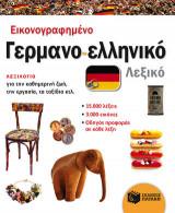 Εικονογραφημένο γερμανο-ελληνικό λεξικό (PONS)