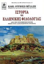 Η ιστορία της Ελληνικής Φιλολογίας