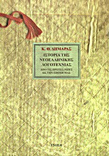 Ιστορία της νεοελληνικής λογοτεχνίας