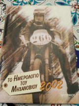Το ημερολόγιο του μηχανόβιου 2002