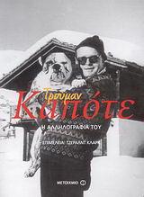Τρούμαν Καπότε: Η αλληλογραφία του