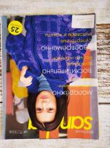 Πλεξιμο *sandra* n-11, 2008